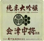 aizu_chushou_junmai_daiginjo_hattanishiki_hq_label
