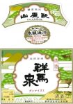 gunma_izumi_yamahai_honjozo_hq_label