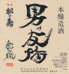 matsuno_kotobuki_honjozo_otoko_no_yujyo_hq_label