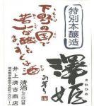 sawahime_tokubetsu_hq_label