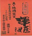 sawahime_yamahai_hq_label