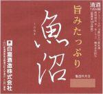 uonuma_noujun_junmai_hq_label